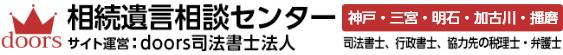 相続遺言相談センター(加古川・播磨・明石・神戸・三宮)