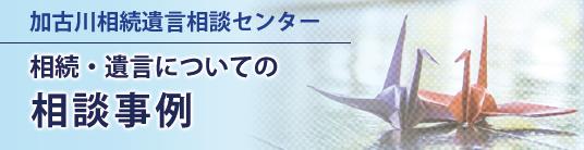 55cde64d8e 相談事例   加古川・播磨・明石・神戸・三宮の相続なら、相続遺言相談 ...